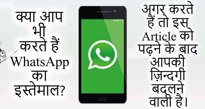 WhatsApp Me Style Se Kaise Likhe (Without App in Hindi)